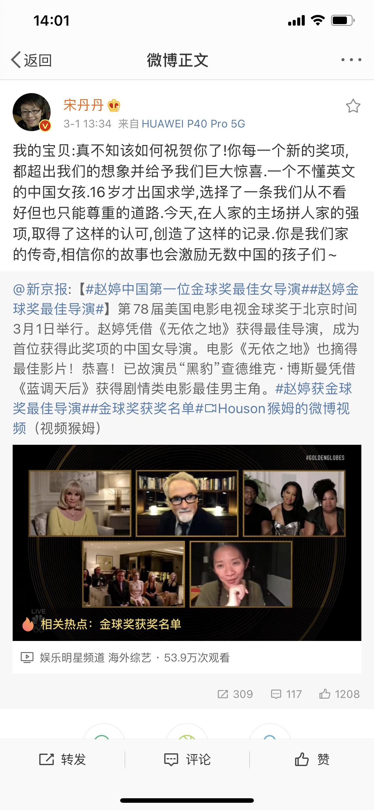 赵婷获得金球奖最佳导演 继母宋丹丹发文恭喜