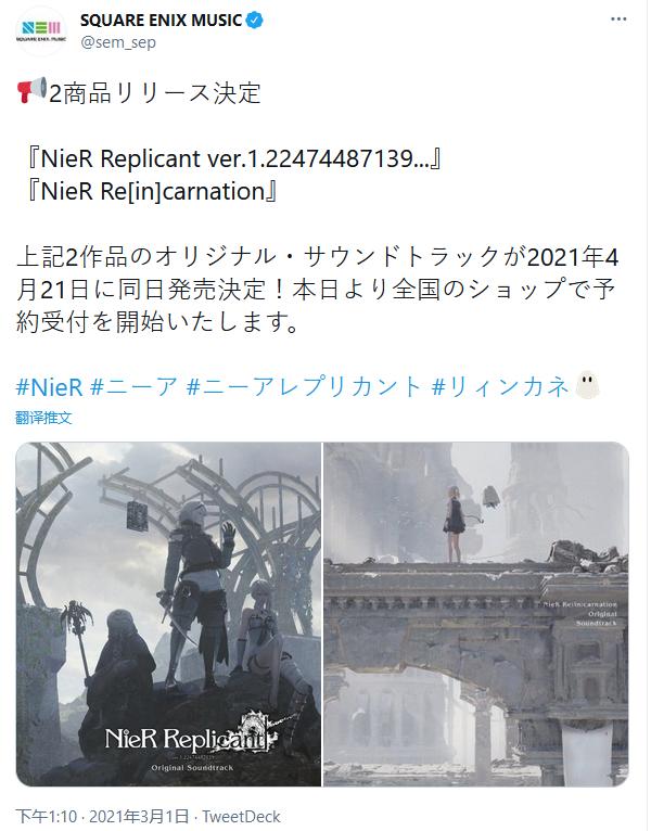 《尼尔人工生命升级版》、《尼尔》手游原声音乐集将于4月21日同日发售