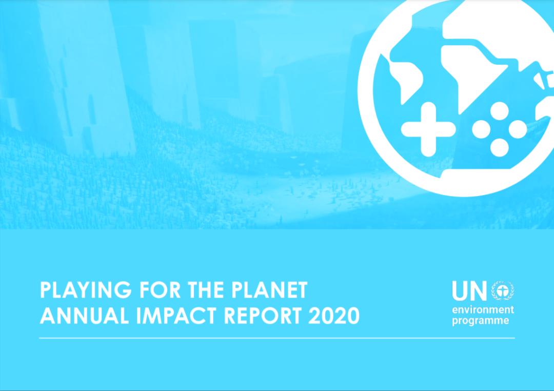 腾讯天美加入联合国发起的「玩游戏,救地球」联盟