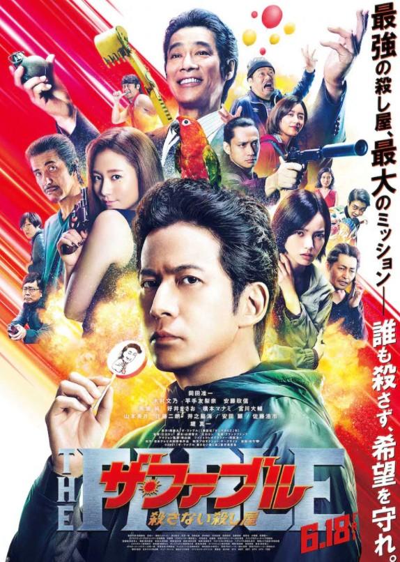 漫改真人电影《杀手寓言2》定档6月18日上映 好评再续