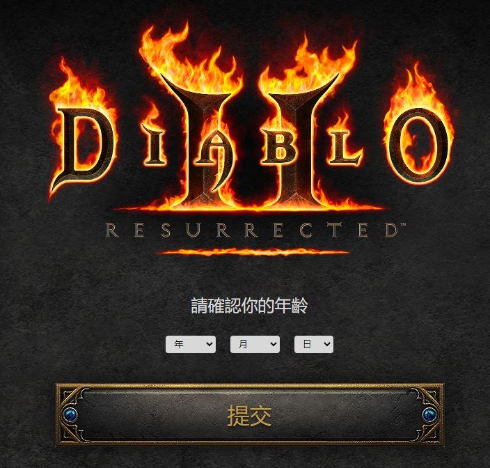 《暗黑破坏神2:重制版》发售前将进行两轮测试