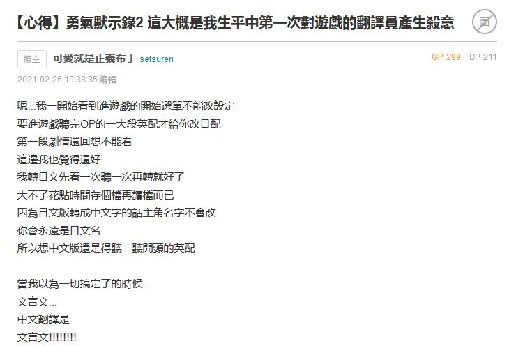 《勇气默示录2》中文本地化引发争议 翻译团队成员已致歉
