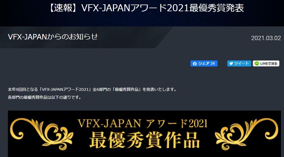日本视觉艺术大奖VFX-2021最优秀大奖揭晓 《死亡搁浅》登顶