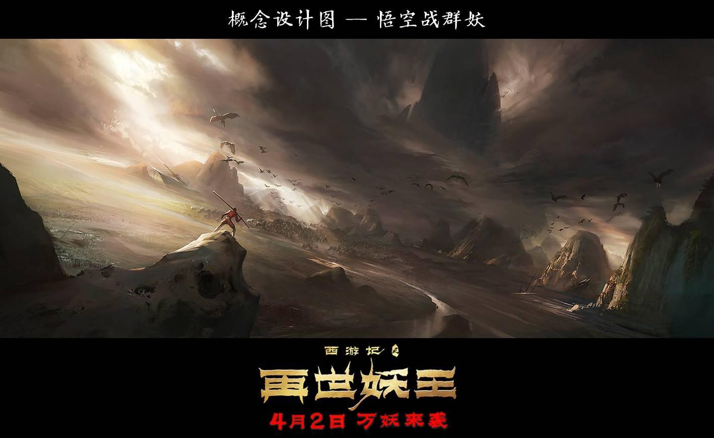 暗黑国漫电影《西游记之再世妖王》曝场景概念图