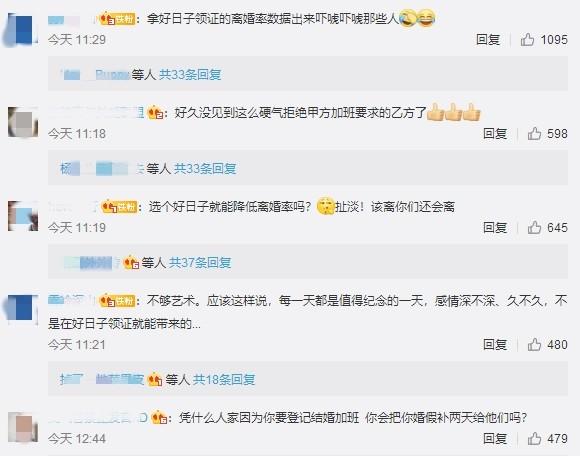 民政局拒绝3月14日加班建议上热搜 网友评论一边倒