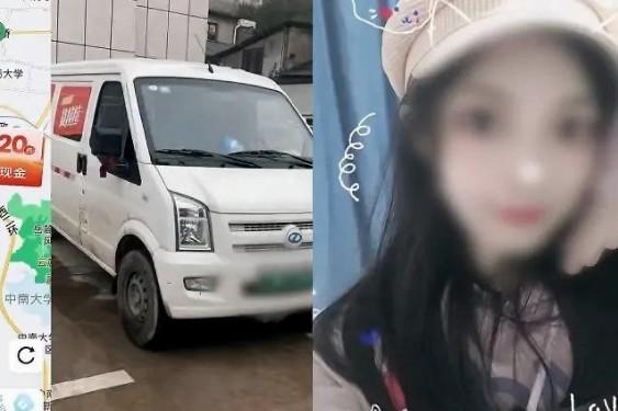 货拉拉女生跳车事件调查结果出炉 涉事司机被批捕