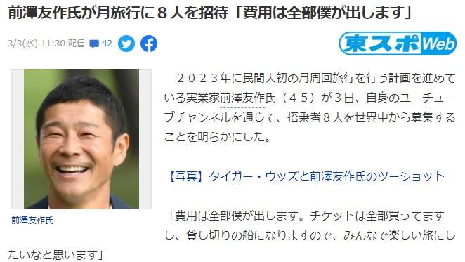 前泽友作宣布包下环月计划船票 免费邀请8人同行
