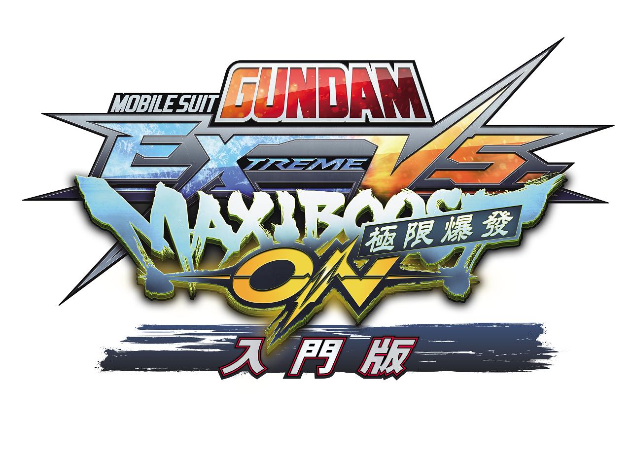 专为新手准备 《机动战士高达EX VS.极限爆发》入门版发售