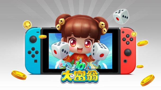 《大富翁10》销量突破70万套 将推出Switch版本