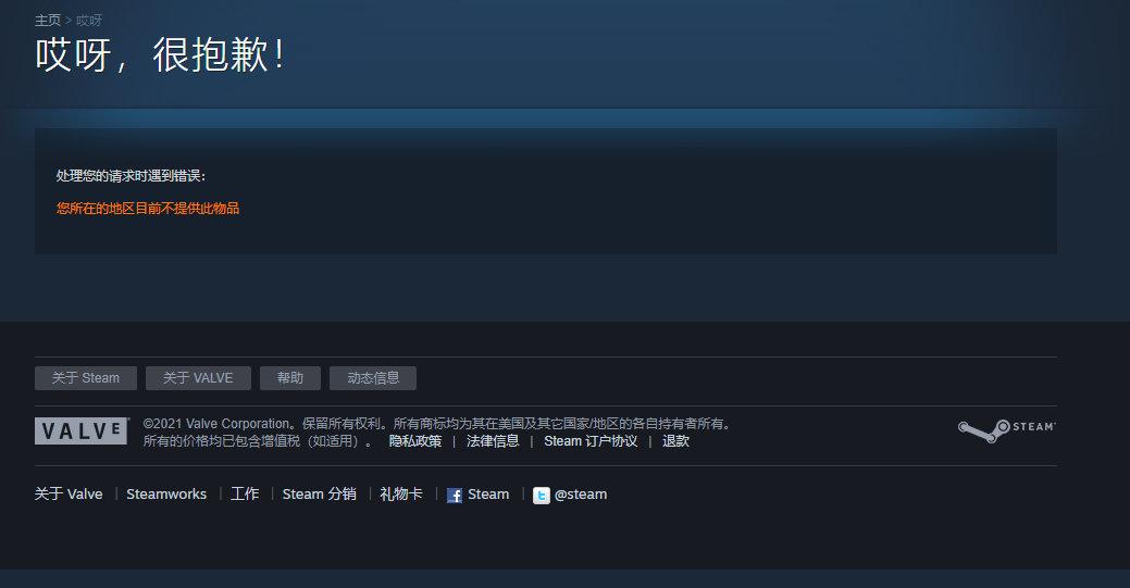 3DM速报:Steam国区软锁变硬锁,Epic收购《糖豆人》开发商
