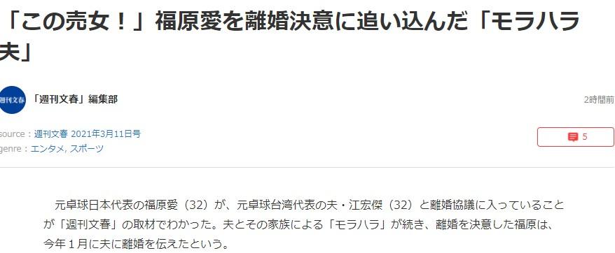 """""""瓷娃娃""""福原爱被日媒曝出轨 已经于1月决意离婚"""