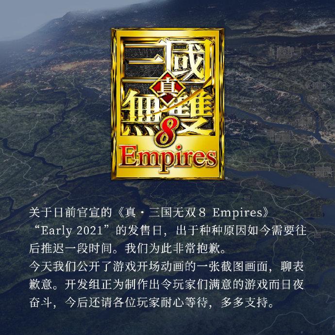光荣宣布《真三国无双8:帝国》跳票 新发售日暂未公布