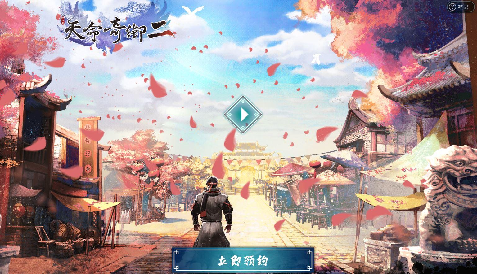 《天命奇御2》官方悬念站上线 可进行游戏预约