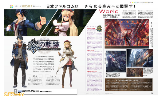《英雄传说:黎之轨迹》新图、Fami通相关版面截图公布