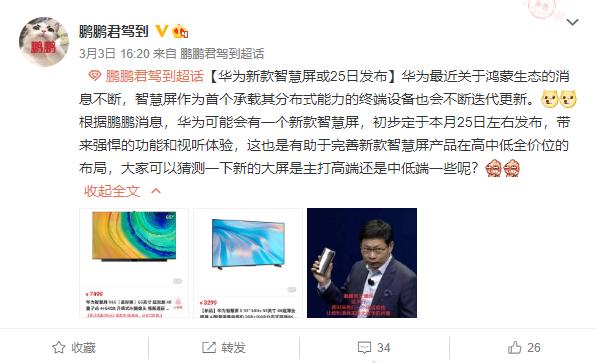 华为智慧屏新款曝光:预计本月25日发布