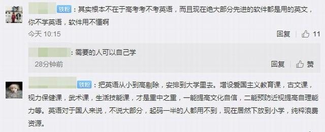 委员建议英语不设为高考必考科目 引发网上热议