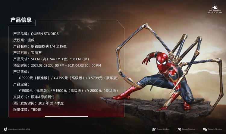 皇后工作室《复仇者联盟:终局之战》钢铁蜘蛛侠1/4全身雕像 售价3999元起
