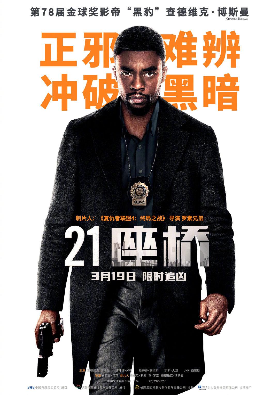 黑豹主演《21座桥》国内定档 3月19日院线上映