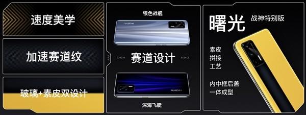 realme GT手机发布:2799元起 骁龙888+120hz+65W快充