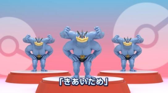 《宝可梦》官方公布肌肉男怪力做体操 伸展运动有利身体健康