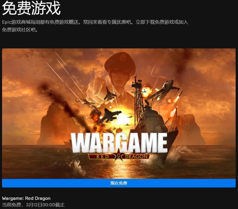 Epic本周喜加一更新 免费领取《战争游戏:红龙》