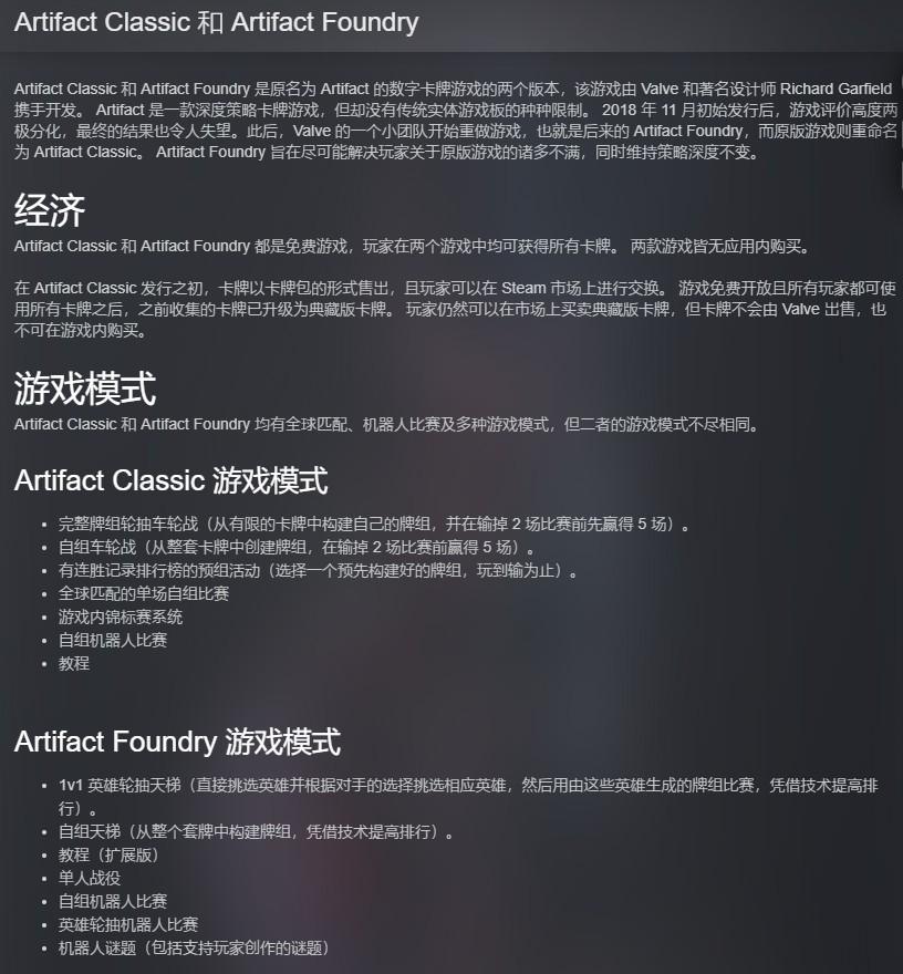 V社停止开发《Artifact》 两个版本都变成免费