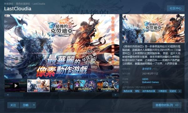 《最后的克劳迪亚》正式登陆Steam 支持繁中 免费畅玩