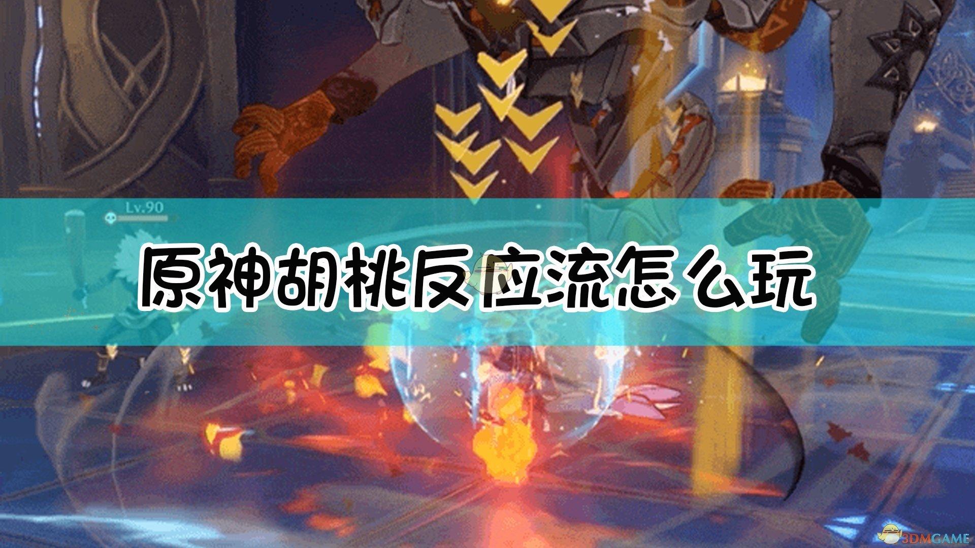 《原神》胡桃反应流玩法介绍