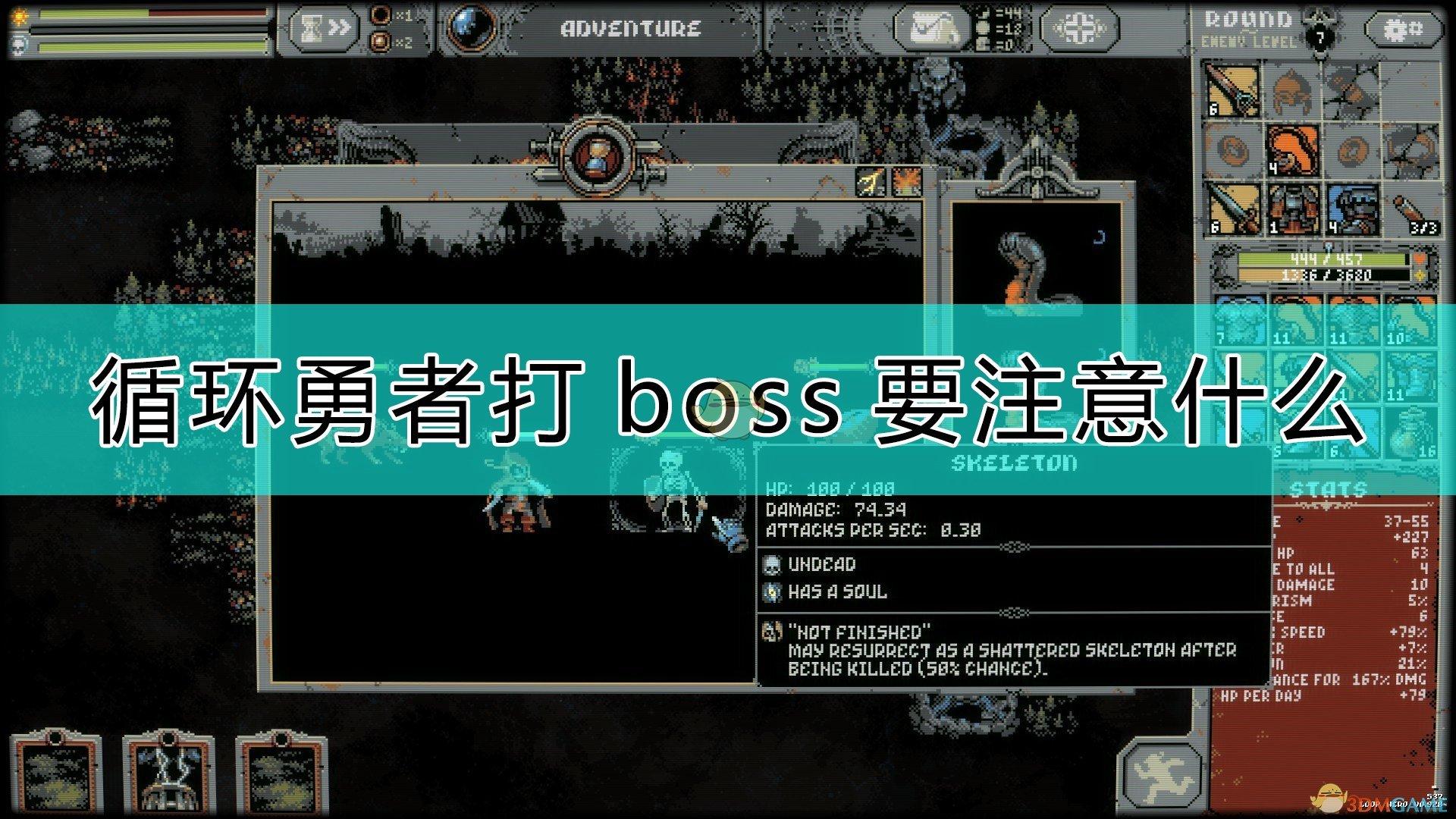 《循环勇者》打boss注意事项