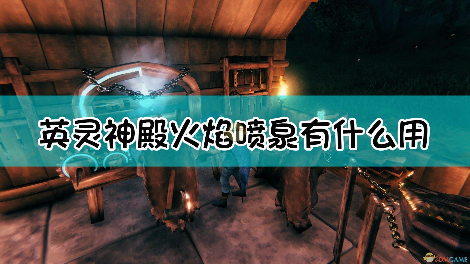 《Valheim:英灵神殿》火焰喷泉速刷焰灵方法
