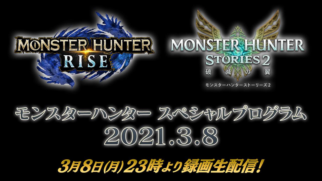 《怪物猎人》直播将于3月8日举行 《崛起》和《毁灭之翼》等情报