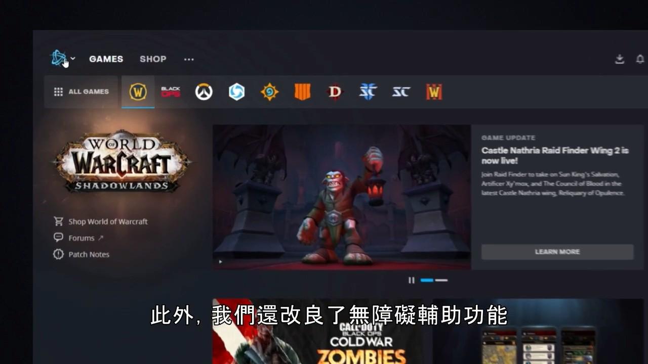暴雪战网改良版视频介绍来了 中文字幕