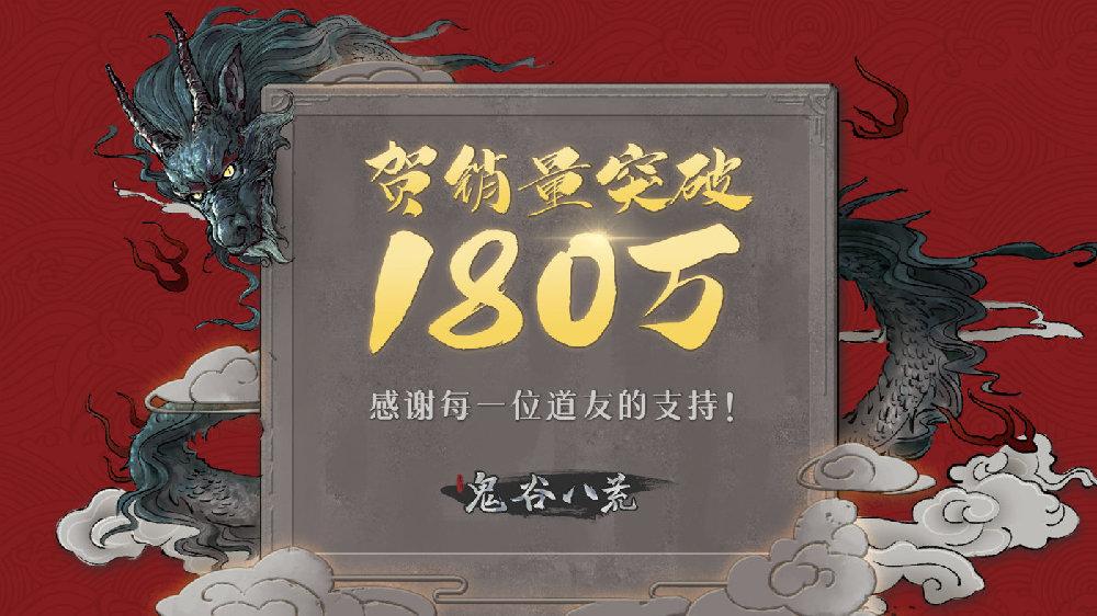 沙盒修仙游戏《鬼谷八荒》首月销量超过180万套