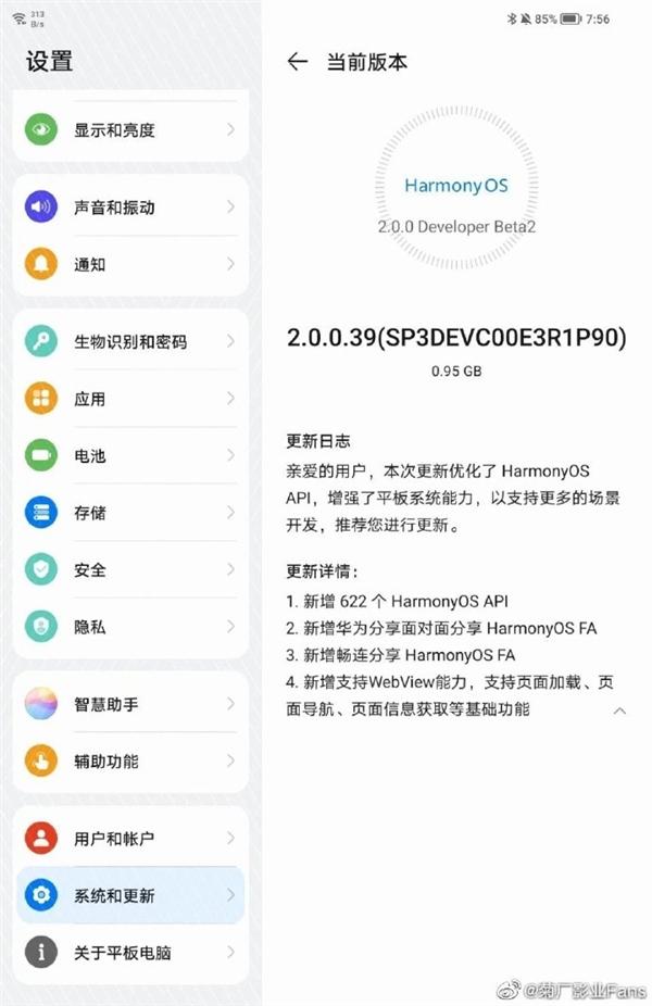 华为鸿蒙OS 2.0系列Beta 2发布:逼近公测版