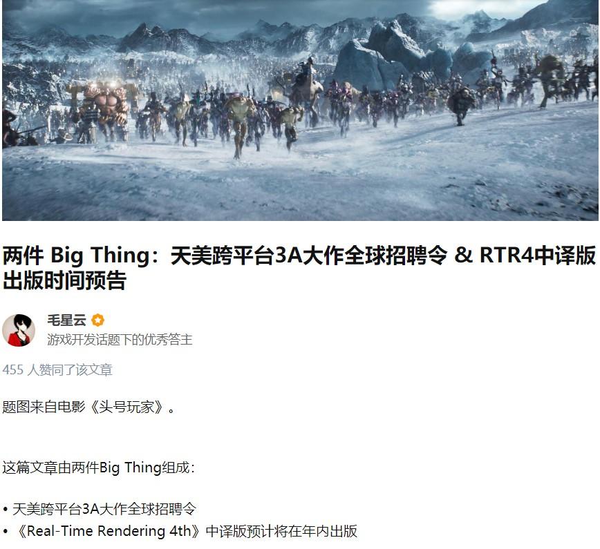 传腾讯天美将打造虚幻5跨平台3A开放世界大作