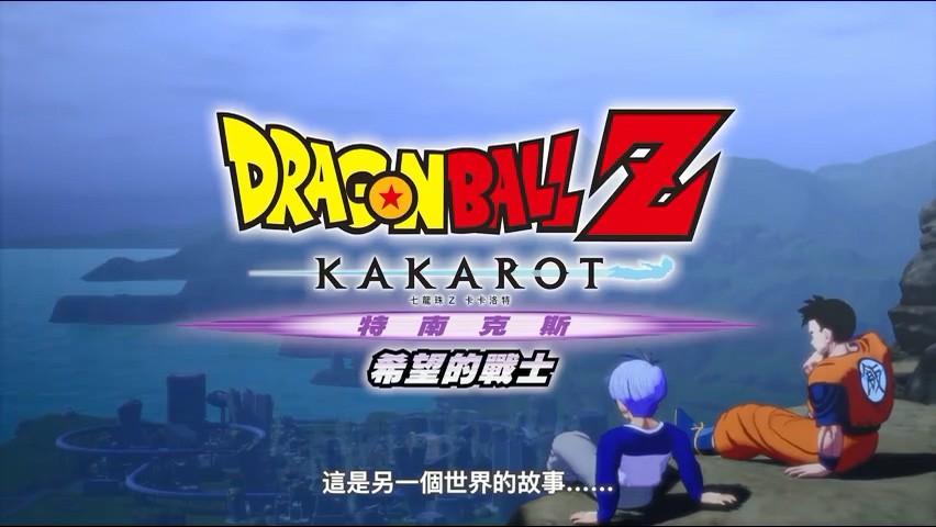 《龙珠Z卡卡罗特》《龙珠战士Z》繁体中文版DLC情报公开