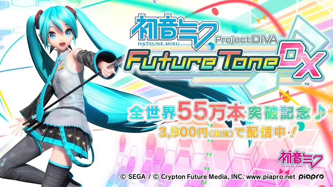 《初音未来:歌姬计划Future Tone》销量突破55万份