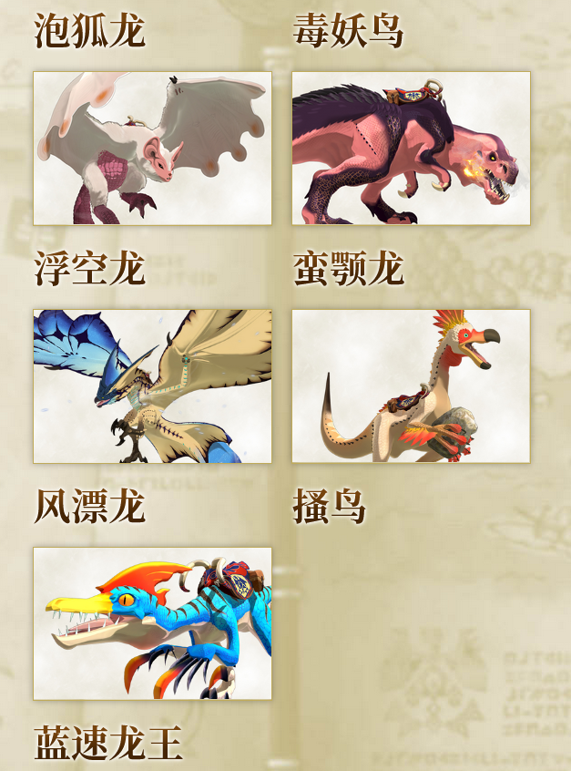 《怪物猎人物语2:毁灭之翼》中文官网已经上线