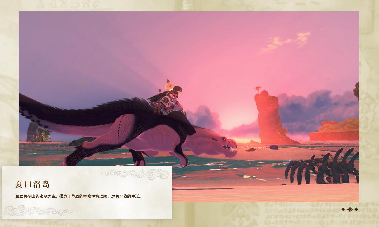 《怪物猎人物语2:扑灭之翼》优盈平台文官网已上线