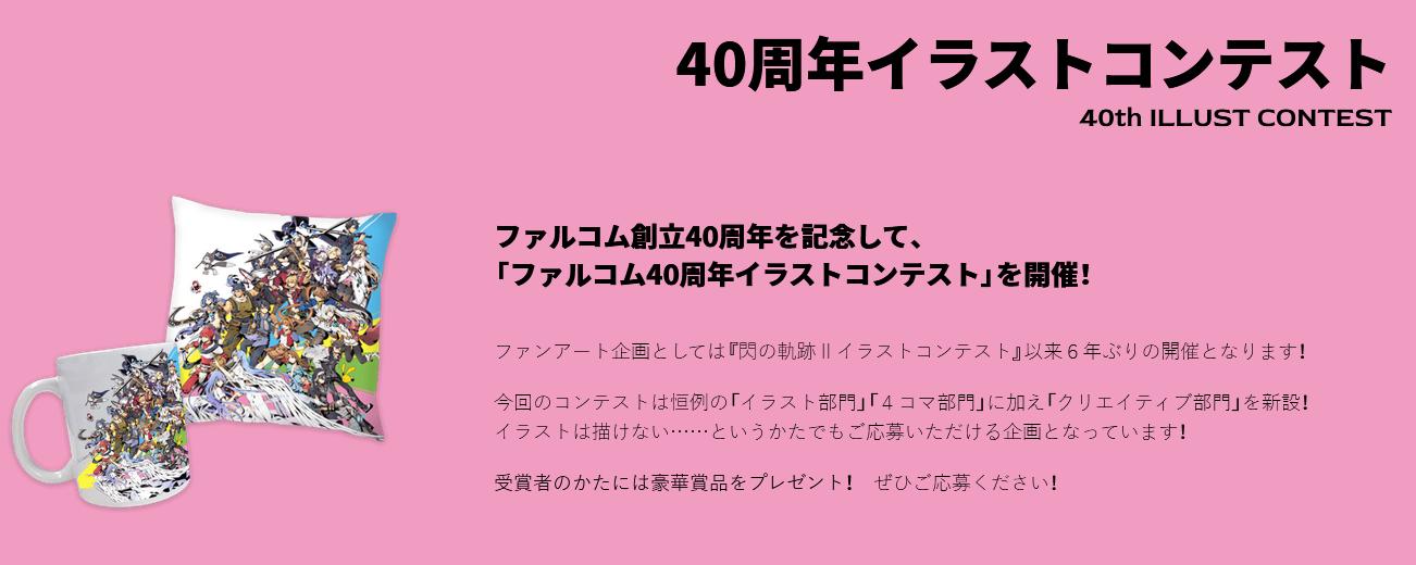 日本Falcom 40周年纪念官网上线 周边商品、艺术视觉图一并公布