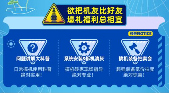 机械师极速前进欢乐出发,邀你畅游杭州站