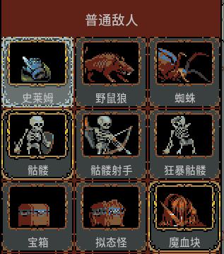 《循环勇者》全地形解锁全特殊地形条件 全敌人解锁全怪物掉落