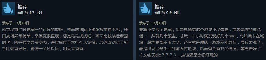 《要塞:群雄割据》现已发售 Steam评价褒贬不一