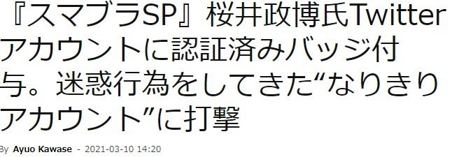 樱井政博获得推特蓝徽认证 请网友认准高仿账号实施精准打击