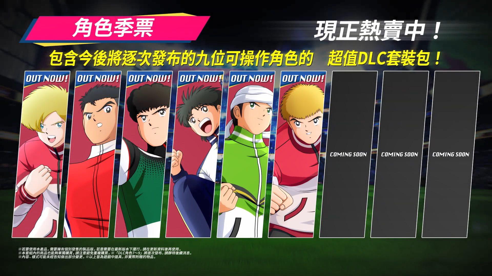《队长小翼:新秀崛起》DLC角色第二弹宣传片发布