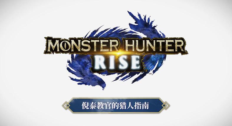 《怪物猎人:崛起》猎人锦囊三:倪泰教官的贴心指南