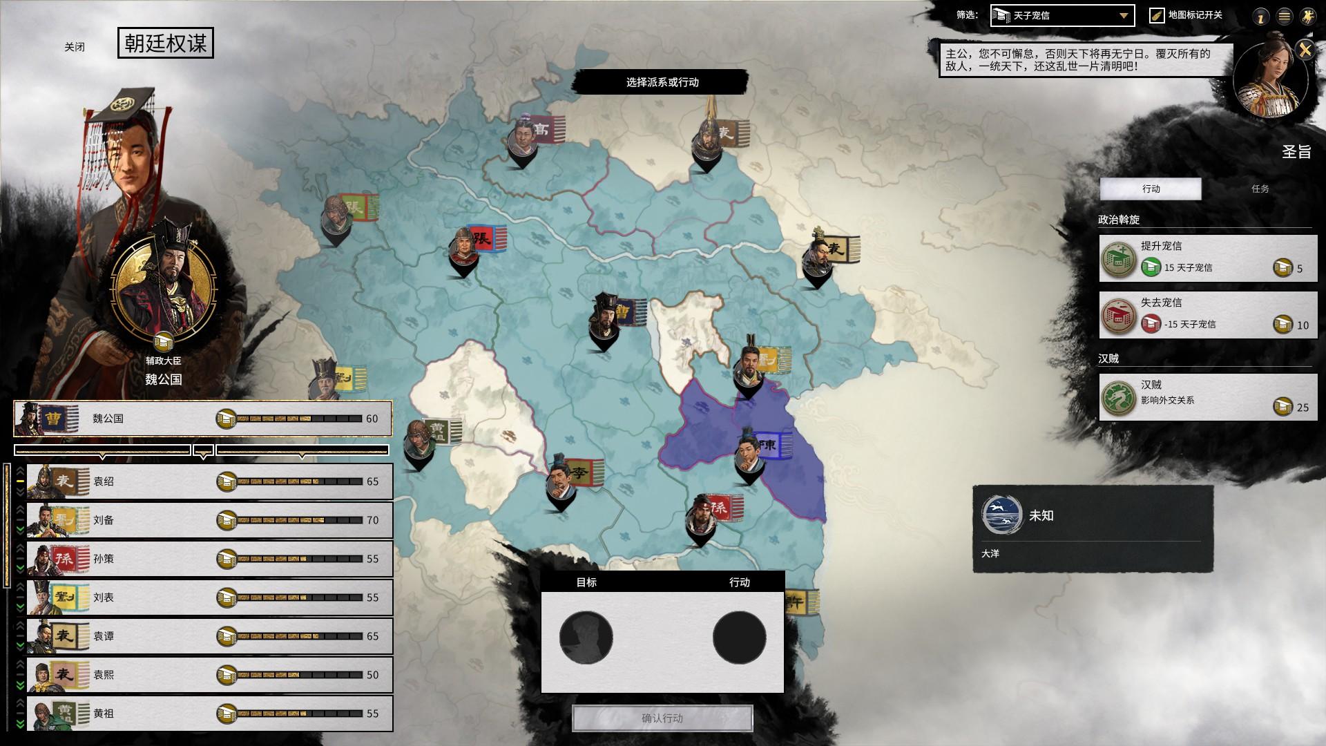 """《全面战争:三国》DLC""""命运分歧""""评测:对派系特色动刀"""
