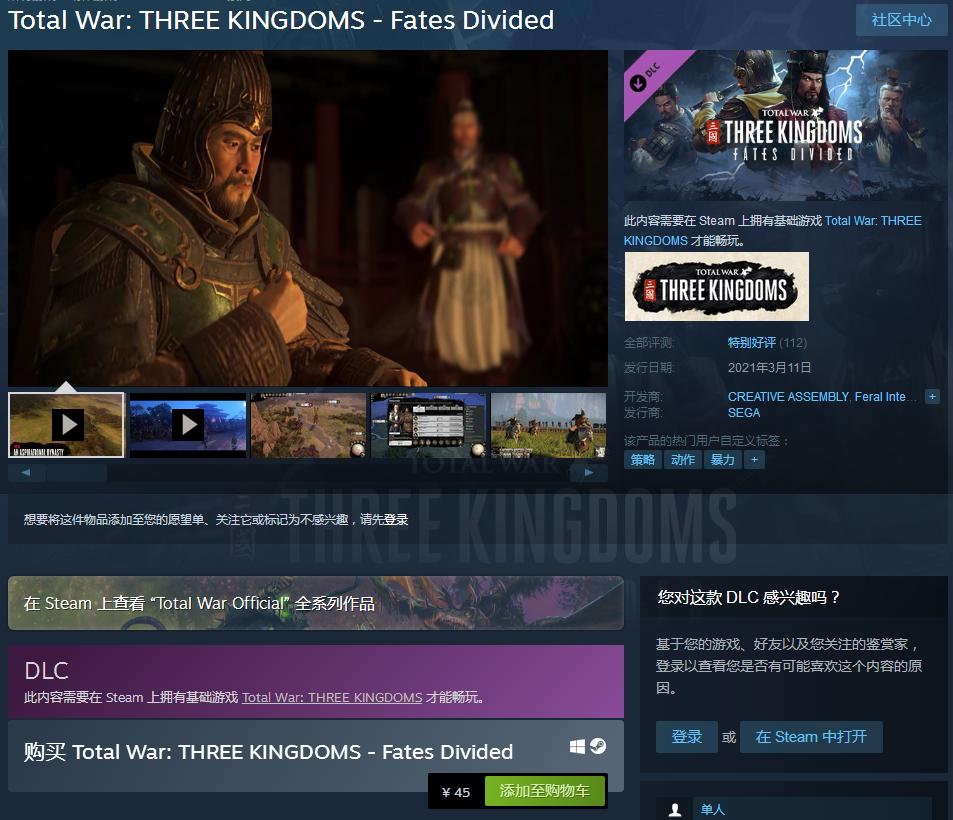 """《全面战争:三国》DLC""""命运分歧""""已解锁 售价45元"""