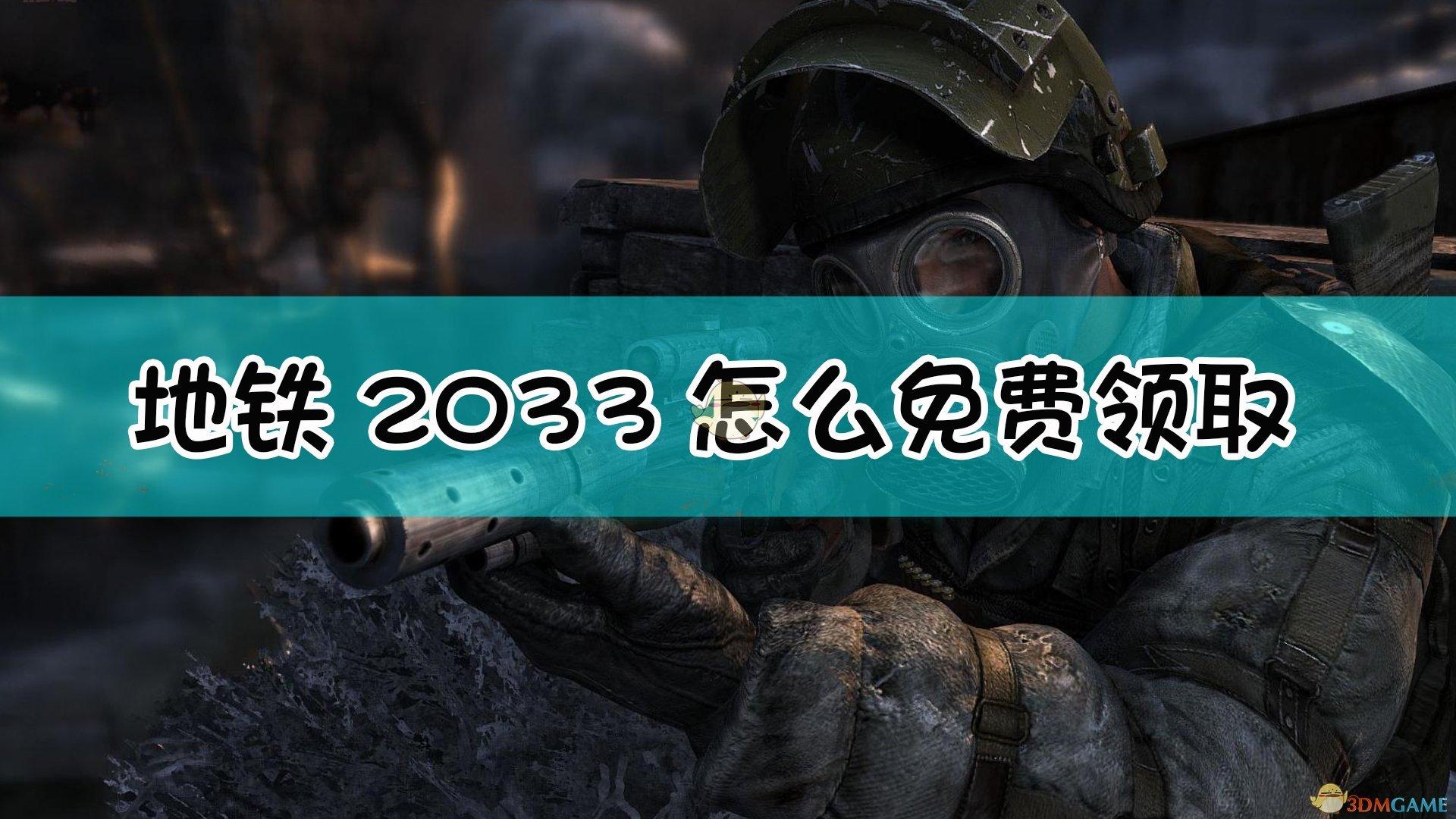 《地铁2033》steam免费领取方法介绍