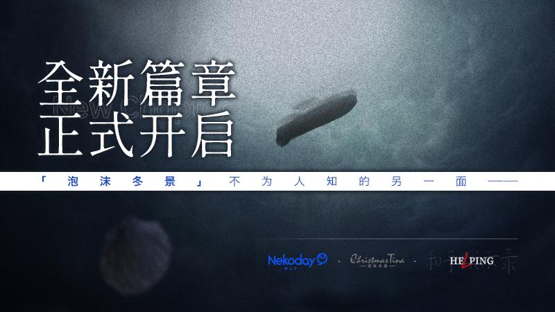 《泡沫冬景》全新篇章《和平默示录》正式登陆Steam